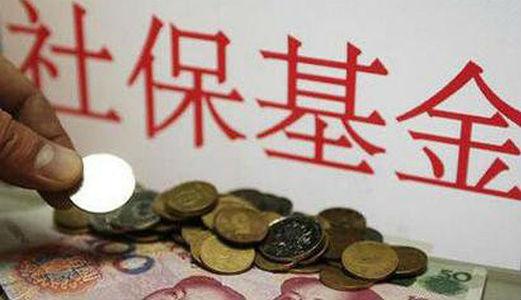 五部门印发《关于全面推开划转部分国有资本充实社保基金工作的通知》