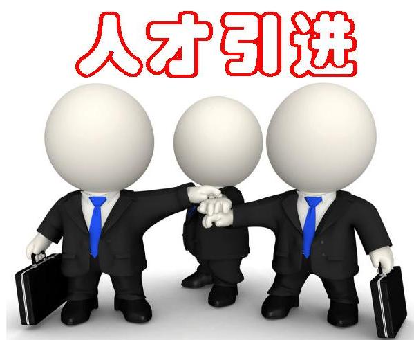 网络招聘不得不看的技巧(下)