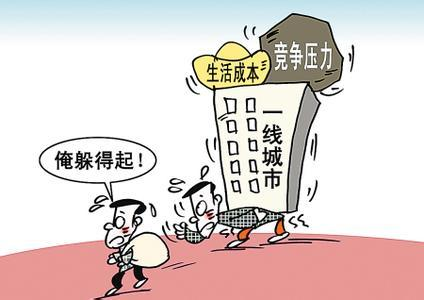 北上广就业难度加大 大学毕业生去留犹豫